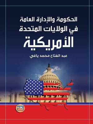 cover image of الحكومة والإدارة العامة في الولايات المتحدة الأمريكية = Government and Public Administration of the United States of America