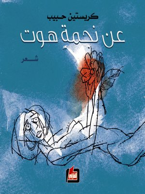 cover image of عن نجمة هوت...