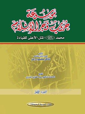 موسوعة حروب فجر الاسلام pdf