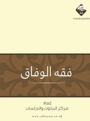 cover image of فقه الوفاق