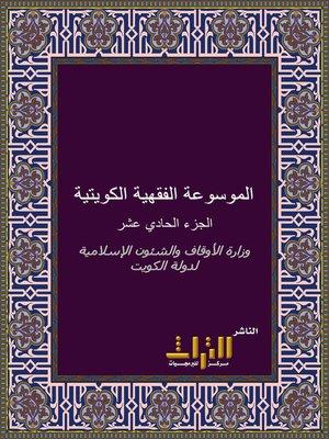 cover image of الموسوعة الفقهية الكويتية