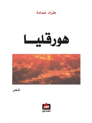 cover image of هورقليا : شعر