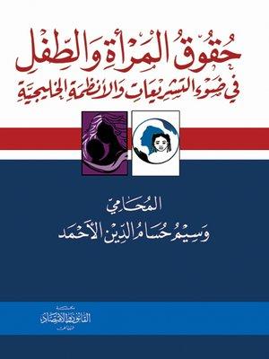 cover image of حقوق المرأة والطفل في ضوء التشريعات والأنظمة الخليجية
