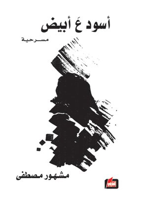 cover image of أسود ع أبيض ١٩٨٧