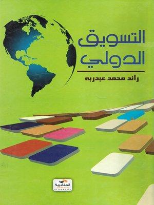 cover image of التسويق الدولي