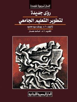 cover image of رؤى جديدة لتطوير التعليم الجامعي