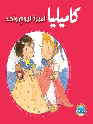 cover image of كاميليا أميرة ليوم واحد