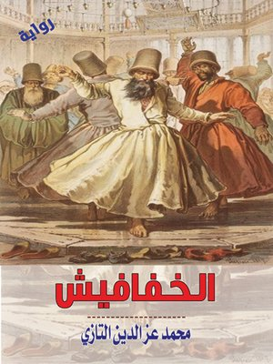 cover image of الخفافيش