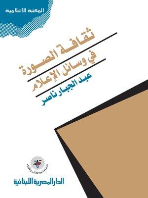cover image of ثقافة الصورة في وسائل الإعلام