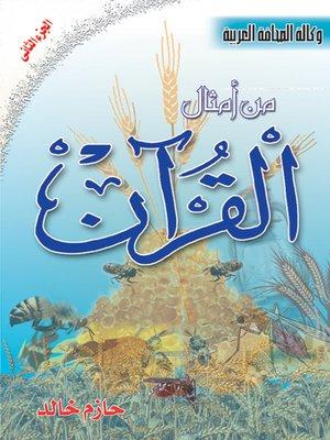 cover image of من أمثال القرآن : الجزء الثاني