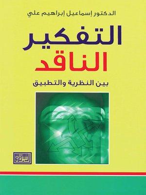 cover image of التفكير الناقد بين النظرية والتطبيق