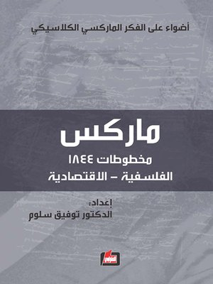 cover image of ماركس : مخطوطات 1844 الفلسفية - الاقتصادية