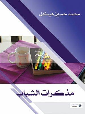 cover image of مذكرات الشباب