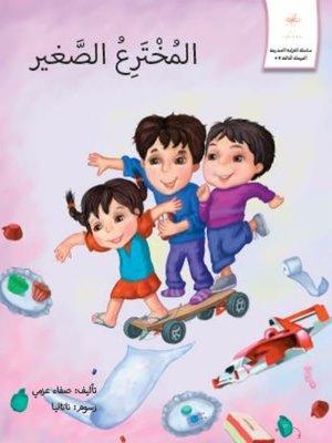 cover image of المخترع الصغير