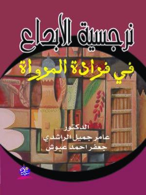 cover image of نرجسية الإبداع في فرادة المرواة : دراسة في تسريد المرواتي د. عمار أحمد