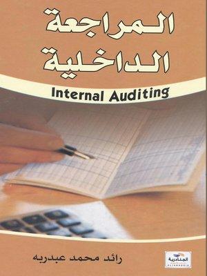 cover image of المراجعة الداخلية