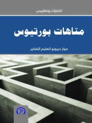 cover image of متاهات بورتيوس = Mazes Porteous