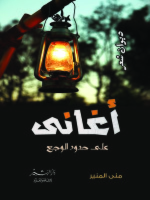 cover image of أغاني على حدود الوجع
