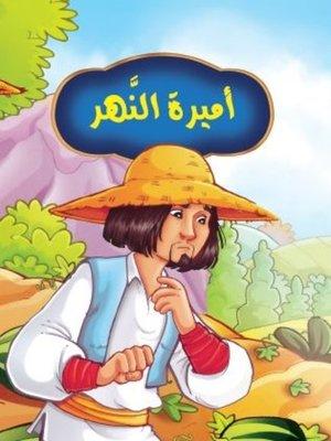 cover image of أميرة النهر