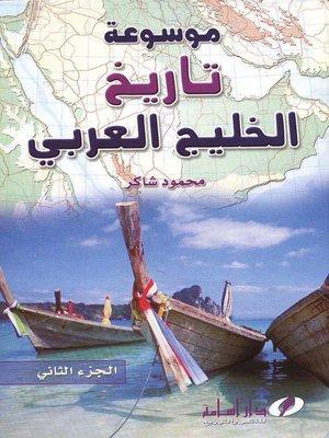 cover image of موسوعة تاريخ الخليج العربي