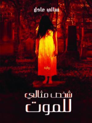 cover image of شخص مثالي للموت