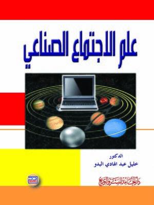 cover image of علم الاجتماع الصناعي