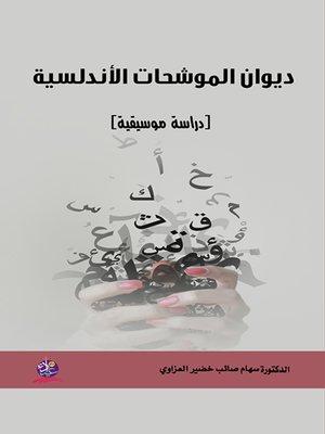 cover image of ديوان الموشحات الأندلسية : دراسة موسيقية