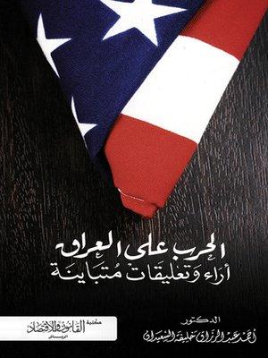 cover image of الحرب على العراق : آراء و تعليقات متباينة
