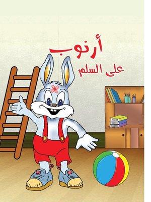 cover image of أرنوب على السلم