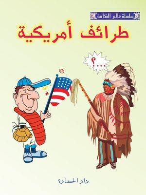 cover image of طرائف أمريكية