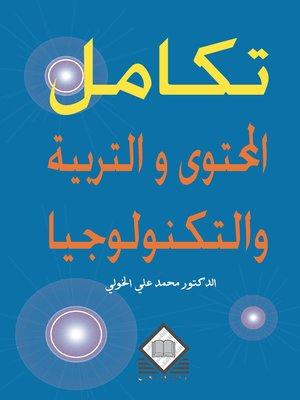 cover image of تكامل المحتوى والتربية والتكنولوجيا