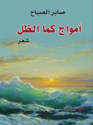 cover image of أمواج كما الظل