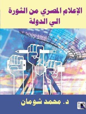 cover image of الإعلام المصري من الثورة إلى الدولة