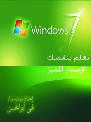 cover image of Windows 7 : تعلم بنفسك - الإصدار المميز