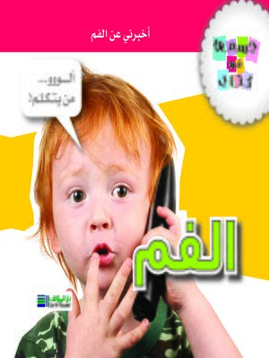 cover image of الفم