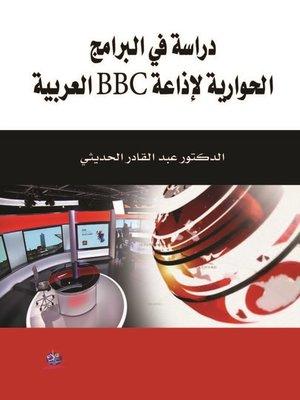 cover image of دراسة في البرامج الحوارية لإذاعة BBC العربية