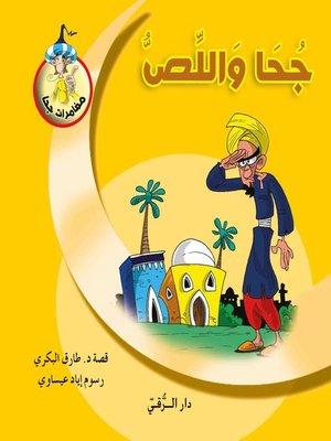 cover image of جحا واللص