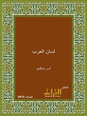 cover image of لسان العرب