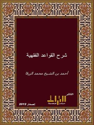 cover image of شرح القواعد الفقهية