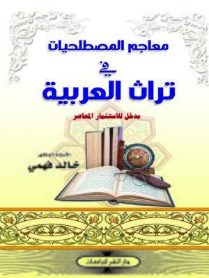 cover image of معاجم المصطلحيات في تراث العربية