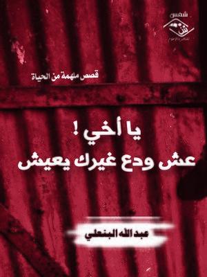 cover image of يا أخي عش ودع غيرك يعيش : قصص ملهمة من الحياة