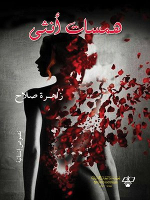 cover image of همسات أنثى