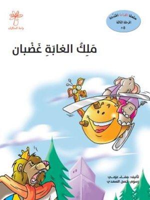 cover image of ملك الغابة غضبان