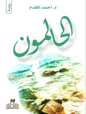 cover image of الحالمون