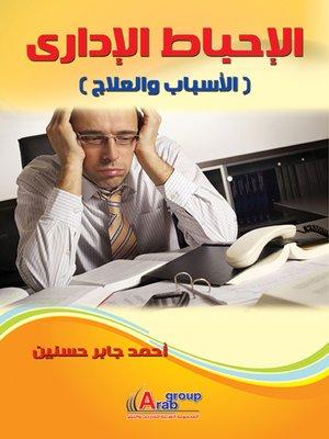 cover image of الإحباط الإداري