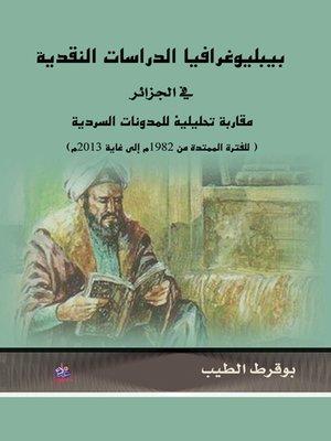 cover image of بيبليوغرافيا الدراسات النقدية في الجزائر : مقاربة تحليلية للمدونات السردية (للفترة الممتدة من 1982 الى غاية 2013 م)