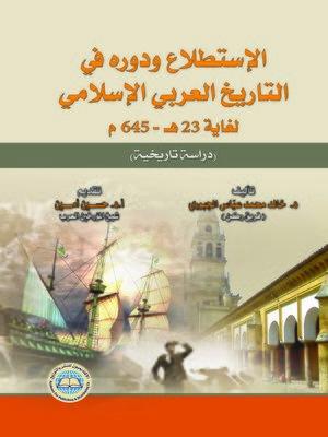 cover image of الإستطلاع و دوره في التاريخ العربي الإسلامي لغاية 23 هـ / 645 م