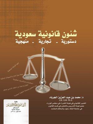 cover image of شئون قانونية سعودية