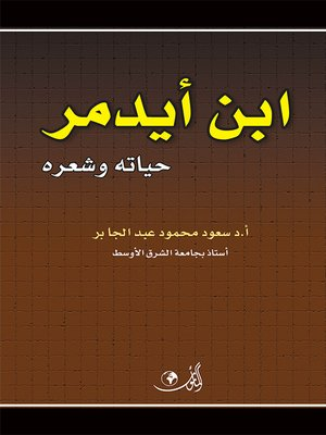 cover image of إبن أيدمر : حياته و شعره