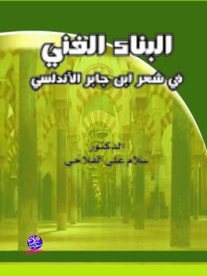cover image of البناء الفني في شعر إبن جابر الأندلسي